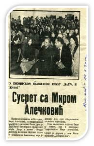 Мира Алечковић гост Књижевног клуба